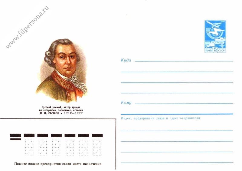 File:Рычков П.И. - Топография Оренбургская. Часть первая (1762) 01 ... | 564x800