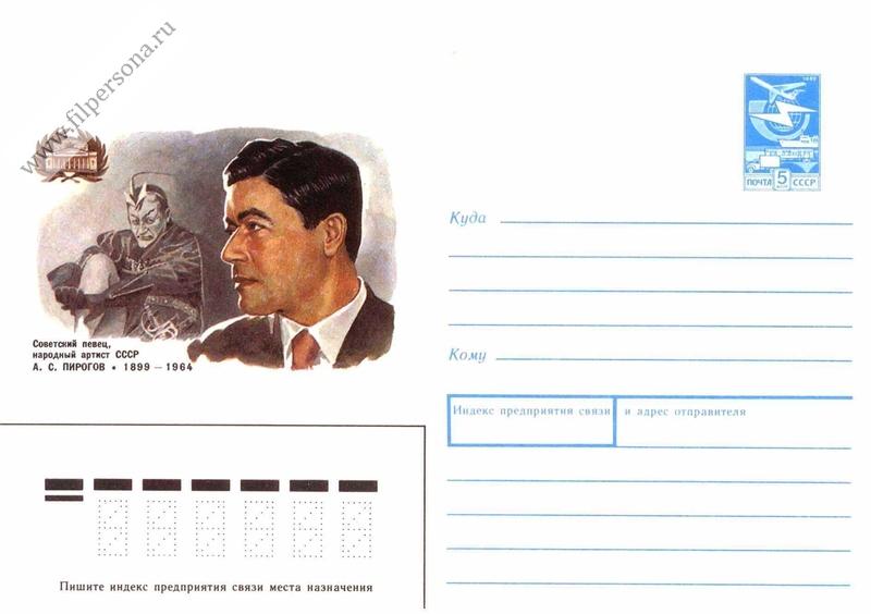 фамилии советских певцов