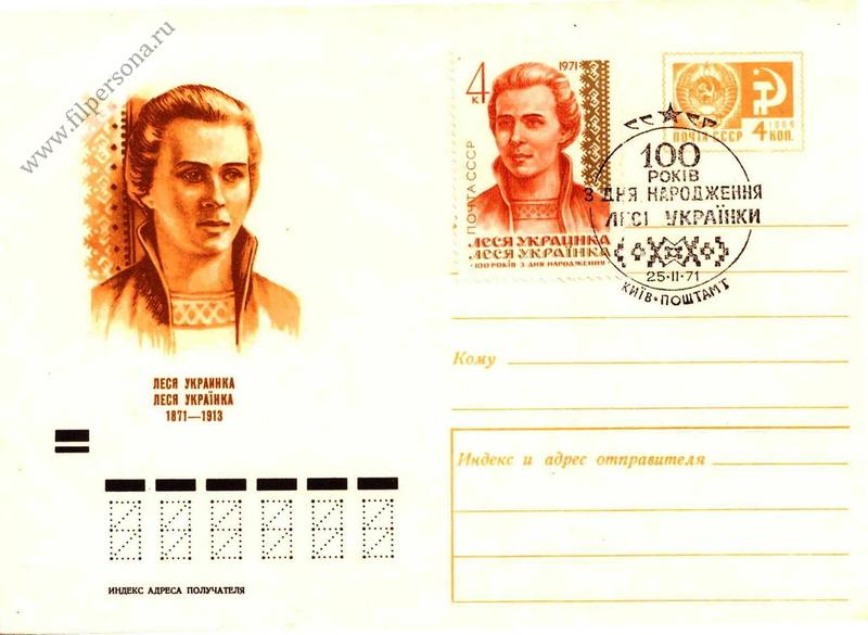 lesbiyanka-lesya-ukrainka