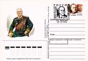 Почтовые карточки с оригинальной маркой России
