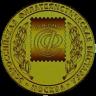 """Всероссийская филателистическая выставка """"Россия-2013"""", бронзовая медаль"""