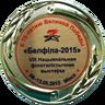 """Национальная филателистическая выставка """"Белфила-2015"""" (Минск, Беларусь), золотая медаль"""