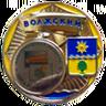 """Всероссийская филателистическая выставка """"Волжский-2014"""", серебряная медаль"""